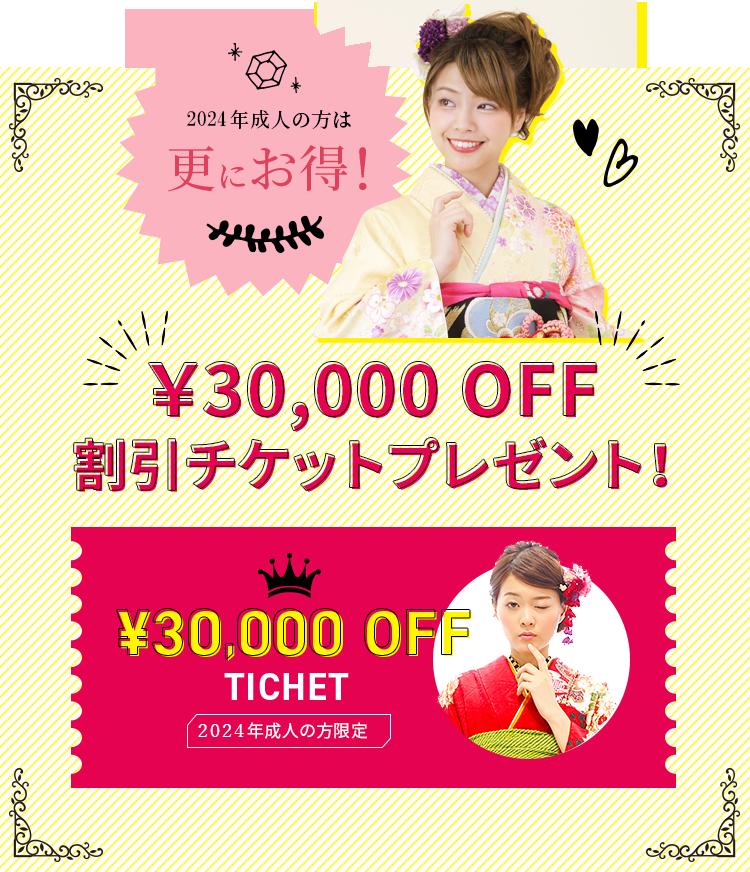 30000万円OFFクーポン