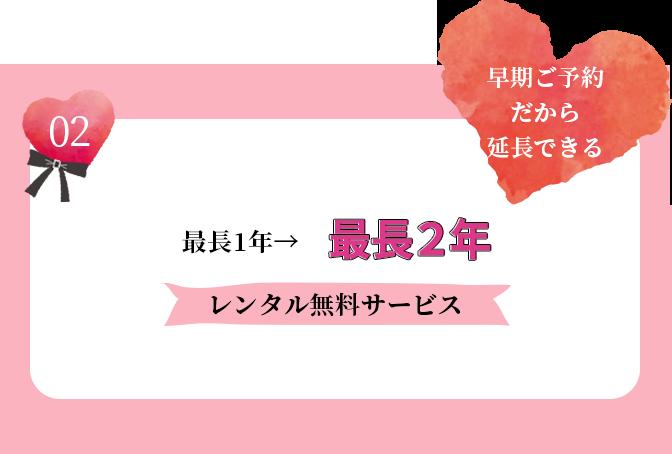 レンタル無料サービス延長