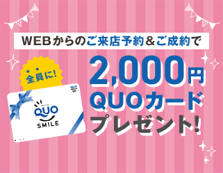WEB予約限定プレゼント