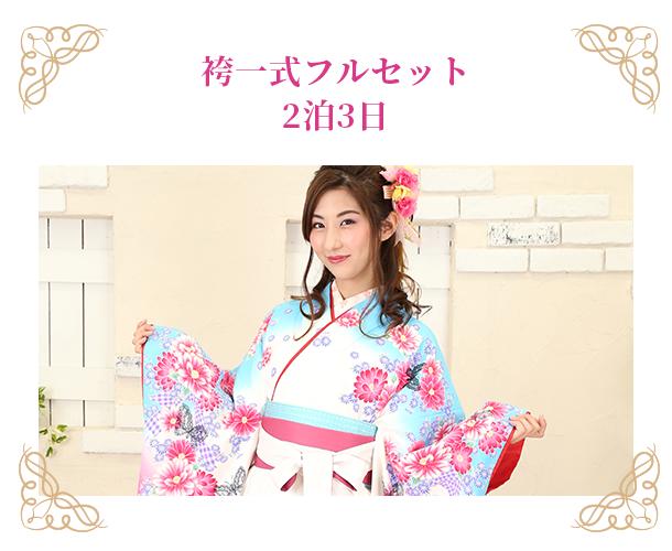 袴一式フルセット(2泊3日)